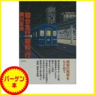 【バーゲン本】 寝台急行昭和行