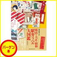 【バーゲン本】 明治・大正・昭和駅弁ラベル大図鑑