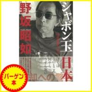 【バーゲン本】 シャボン玉日本 迷走の過ち、再び