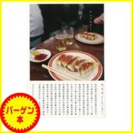 【バーゲン本】 アンソロジー 餃子