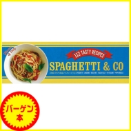 【バーゲン本】 SPAGHETTI & CO-本場イタリアの絶品パスタレシピ112