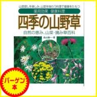 【バーゲン本】 四季の山野草