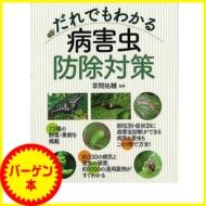 【バーゲン本】 だれでもわかる病害虫防除対策