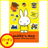【バーゲン本】  miffy's day sticker activity book