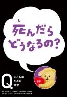 死んだらどうなるの? NHK Eテレ「Q-こどものための哲学」