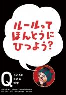 ルールってほんとうにひつよう? NHK Eテレ「Q-こどものための哲学」