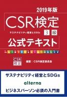 CSR検定3級公式テキスト 2019年版