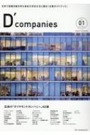 D'companies 本気で就職活動を考え始めた学生たちに贈る「企業ガイ Vol.01
