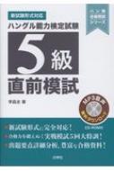 ハングル能力検定試験5級直前模試 ハン検合格特訓シリーズ