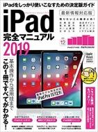 iPad完全マニュアル 2019