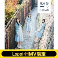 《Loppi・HMV限定 オリジナル卓上カレンダー付きセット》 風を待つ 【Type A 初回限定盤】(+DVD)
