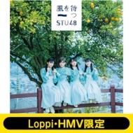《Loppi・HMV限定 オリジナル卓上カレンダー付きセット》 風を待つ 【Type B 初回限定盤】(+DVD)