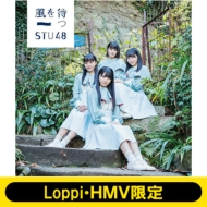 《Loppi・HMV限定 オリジナル卓上カレンダー付きセット》 風を待つ 【Type C 初回限定盤】(+DVD)