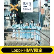 《Loppi・HMV限定 オリジナル卓上カレンダー付きセット》 風を待つ 【Type D 初回限定盤】(+DVD)