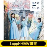 《Loppi・HMV限定 オリジナル卓上カレンダー付きセット》 風を待つ 【Type A】(+DVD)
