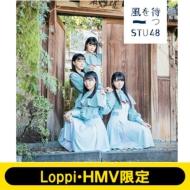 《Loppi・HMV限定 オリジナル卓上カレンダー付きセット》 風を待つ 【Type C】(+DVD)