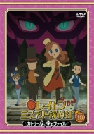 レイトン ミステリー探偵社 〜カトリーのナゾトキファイル〜DVD Vo.l 10