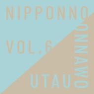 NIPPONNO ONNAWO UTAU Vol.6 【初回生産限定盤】