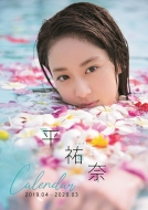 平祐奈CALENDAR 2019.04-2020.03