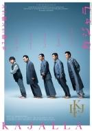 小林賢太郎コント公演 カジャラ#3『働けど働けど』DVD