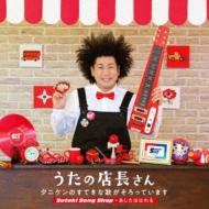 うたの店長さん タニケンのすてきな歌がそろっています Suteki Song Shop〜あしたははれる
