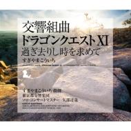 交響組曲「ドラゴンクエストXI」過ぎ去りし時を求めて 【完全生産限定盤】(3枚組/180グラム重量盤レコード)