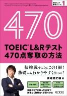 TOEIC L & Rテスト 470点奪取の方法