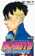 BORUTO -ボルト-NARUTO NEXT GENERATIONS 7 ジャンプコミックス