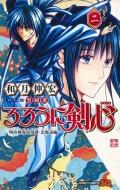 るろうに剣心 -明治剣客浪漫譚・北海道編-2 ジャンプコミックス