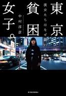 東京貧困女子。 彼女たちはなぜ躓いたのか