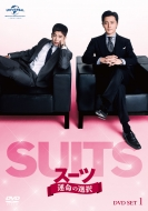 SUITS/スーツ〜運命の選択〜DVD SET1 (お試しBlu-ray付)