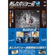 あしたのジョー2 COMPLETE DVD BOOK vol.2