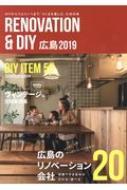 RENOVATION & DIY 広島 DIYからフルリノベまで「つくるを楽しむ」ための本 2019