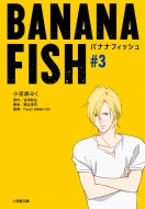 Banana fish #3 小学館文庫