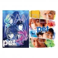 舞台「pet」クリアファイル