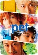舞台「pet」-壊れた水槽-DVD【HMV独占販売】