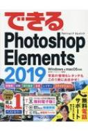 できる Photoshop Elements 2019 Windows & mac OS対応