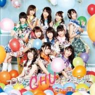 コングラCHUレーション!!!! 【TYPE-A】(+Blu-ray)