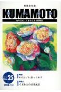 KUMAMOTO 総合文化誌 No.25 2018年 12月