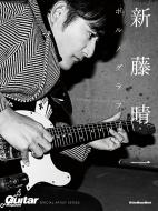 Guitar Magazine Special Artist Series 新藤晴一 ポルノグラフィティ: リットーミュージックムック