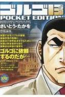 ゴルゴ13 恐慌前夜 SPコミックス POCKET EDITION