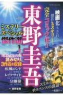 東野圭吾ミステリースペシャル傑作選 1 マンサンコミックス