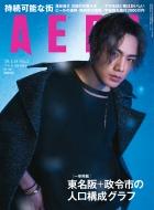 AERA (アエラ)2019年 1月 14日号【表紙:登坂広臣】