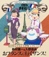 「えいがのおそ松さん」劇場公開記念 鈴村健一&入野自由のおフランスに行くザンス!