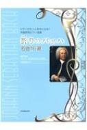 ピアノがもっと好きになる!作曲家別ピアノ曲集 新版 祈りのバッハ 名曲16選
