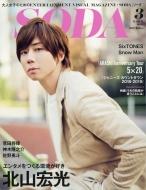 SODA (ソーダ)2019年 3月号【表紙:北山宏光】