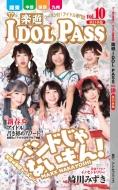 楽遊 IDOL PASS vol.10 関東B+西日本版