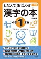 となえておぼえる漢字の本 小学1年生