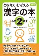 となえておぼえる漢字の本 小学2年生