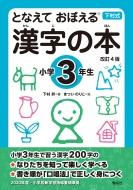 となえておぼえる漢字の本 小学3年生